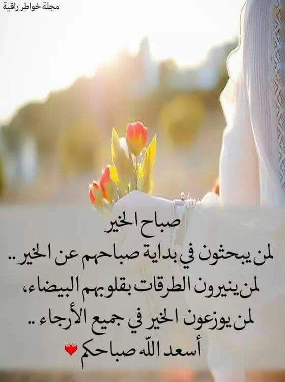 Pin By Aboodi Kassem On صباح الخير Good Evening Wishes Good Morning Images Morning Greeting