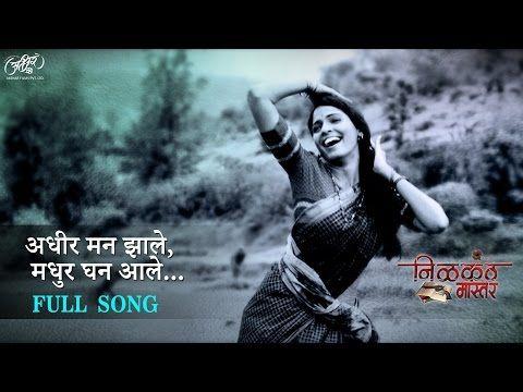 Adhir Man Full Song Nilkanth Master Pooja Sawant Youtube Songs Marathi Song Lyrics