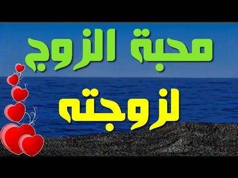محبة عظيمة بين المرأة وزوجها حتى لا يغضب عليها Youtube Learn Arabic Language Arabic Love Quotes School Logos