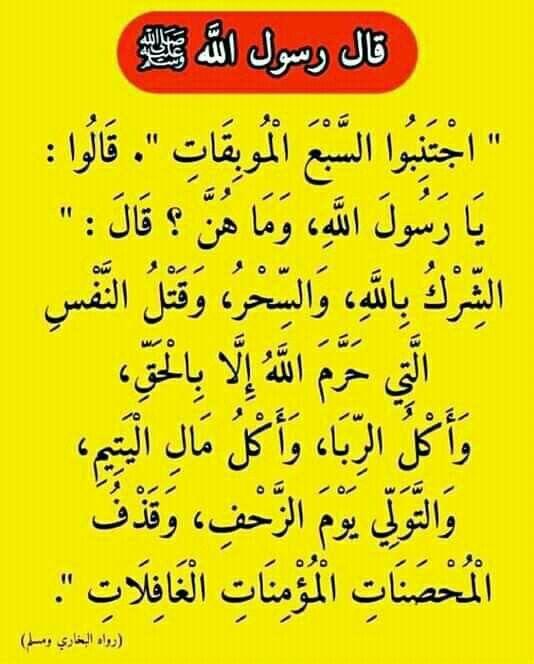 الموبقات السبع Islamic Quotes Quotes Islamic Prayer