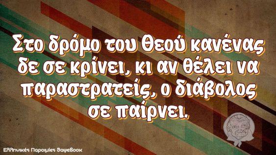 Στο δρόμο του Θεού κανένας δε σε κρίνει, κι αν θέλει να παραστρατείς, ο διάβολος σε παίρνει   ΕΛΛΗΝΙΚΕΣ ΠΑΡΟΙΜΙΕΣ ®