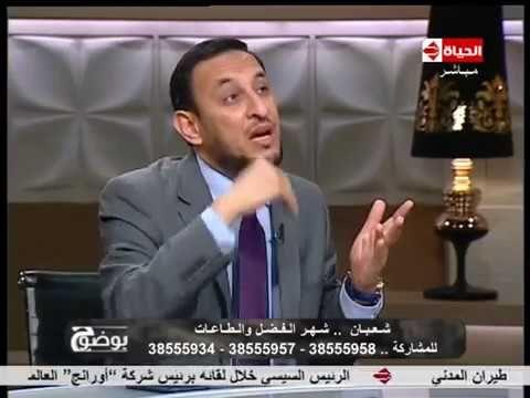 بوضوح ما هى الأشياء التي نفعلها في شهر شعبان إلى شهر رمضان المبارك مع الشيخ رمضان عبد المعز Youtube Talk Show Incoming Call Screenshot Talk