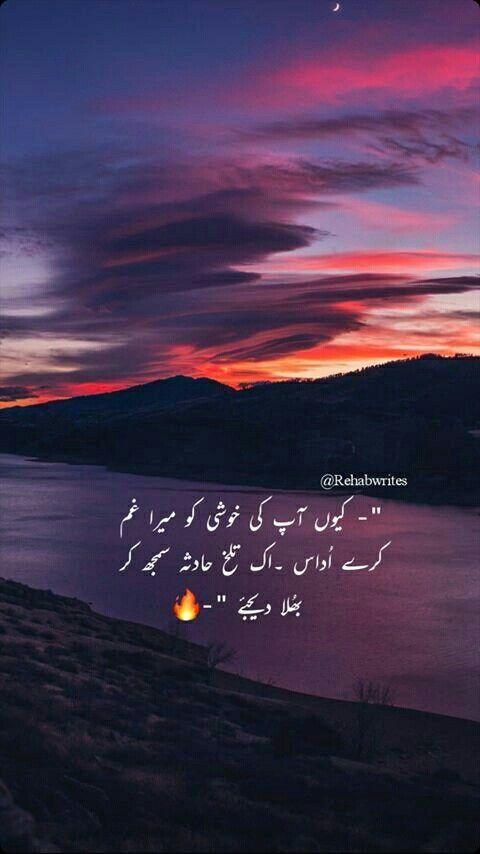 Pin By Al Yan On عشق ممنوع Love Poetry Urdu Punjabi Poetry Deep Words