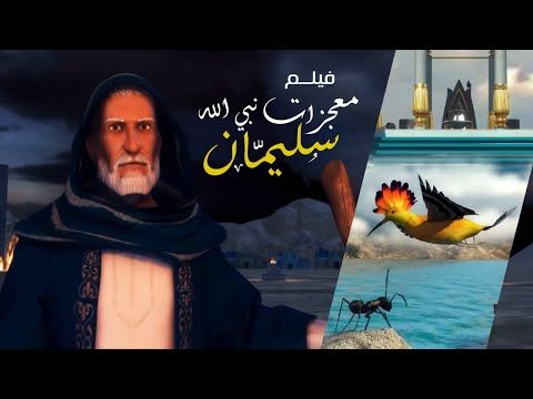 Pin By Thekingisgid On وعد الله حق والتعدد حق Hakeem Youtube Movie Posters