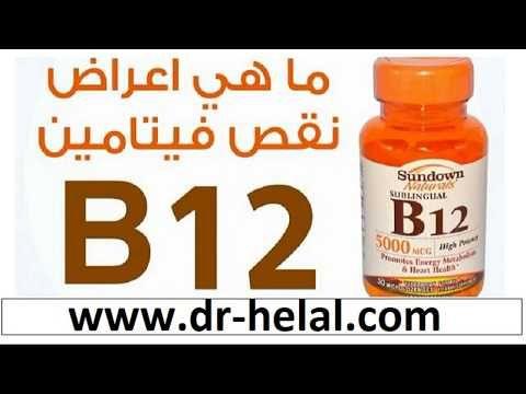 علامة في رجلك ممكن تدل علي نقص فيتامين ب12 B12 Youtube Vitamin B12 Deficiency B12 Vitamins