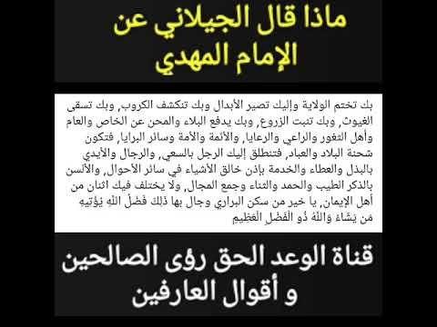 حصري ماذا قال الشيخ الجيلاني عن الإمام المهدي 2019 Youtube Youtube Music