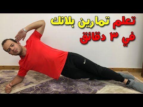تعلم القيام بأفضل 3 تمارين بلانك لشد الجسم بالكامل في البيت Youtube Pajama Pants Pants Sports