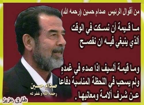 Pin By فلسطينية ولي الفخر On اقتباسات و أقوال Revolutionaries Islamic Quotes Rayban Wayfarer