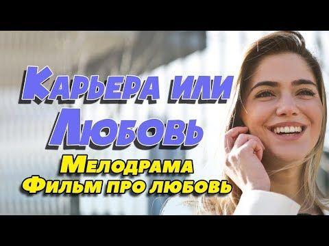 Priyatnoe Kino Pro Samoe Luchshee V Zhizni Karera Ili Lyubov Russkie Melodramy Novinki 2019 Youtube Youtube Enjoyment Music