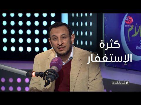 خير الكلام الشيخ رمضان عبد المعز يوضح فوائد كثرة الإستغفار Youtube Fictional Characters John