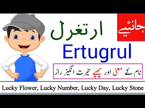 Pin On Boys Name Meaning In Urdu