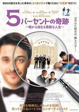 5パーセントの奇跡 嘘から始まる素敵な人生 作品情報 映画 奇跡 映画 ポスター