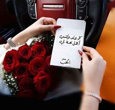 صور واتساب جميلة جديدة Sweet Love Quotes Islamic Love Quotes Love Husband Quotes