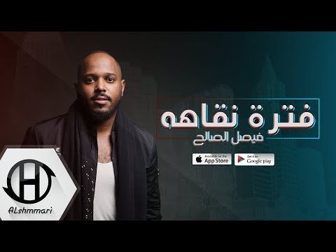 فيصل الصالح فترة نقاهه حصريا 2018 Faesil Alsalih Fatrit Nkaha Youtube Incoming Call Screenshot Beautiful Hair Movie Posters