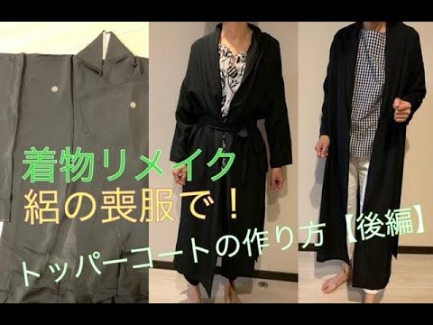 dyi 着物リメイク 絽の喪服でトッパーコート コーディガンの作り方 後編 youtube 着物リメイク 作り方 着物 着物リフォーム
