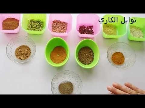 طريقه عمل بهارات الكاري الهندي الاصليه Youtube Cuisine
