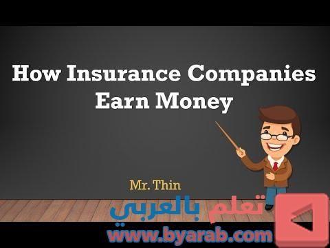 How Insurance Companies Earnsmoney Insurance Business Model