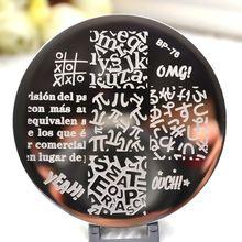 Carta figura Nail Art Stamping imagem da placa recém-nascido bonito BP76(China (Mainland))