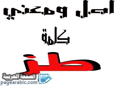 معنى كلمة طز وكذلك اصل كلمة طز Arabic Calligraphy Meant To Be