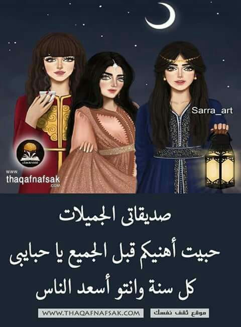 Pin By La Na On Eid Mubarak Sarra Art Eid Mubarak Eid
