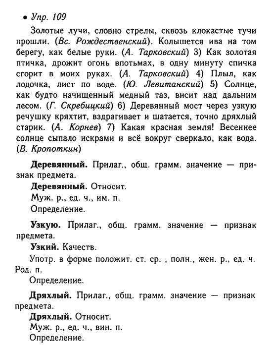 Спиши.ру русский 6 класс