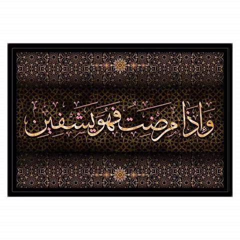 Waitha Maridtu Fahuwa Yashfeen Quran Save Islam