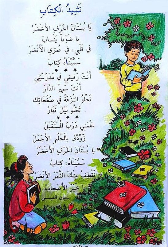 منهاج باسم ورباب الصف الرابع الابتدائي Book Cover Comic Book Cover Arabic Lessons