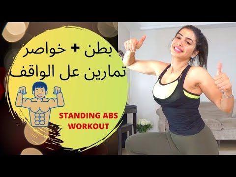 شد البطن والخواصر تمارين على الواقف حرق دهون Standing Abs Workout Youtube Standing Abs Standing Ab Exercises Abs Workout