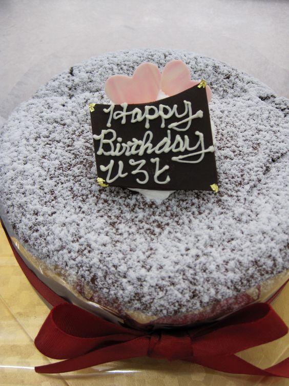 ひろと くん 4さいおめでとうございます♪(6月16日にご注文いただきました)ケーキはクラシックショコラ