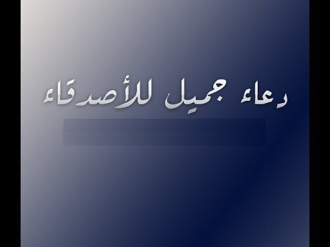 دعاء للاصدقاء دعاء ل صديق عزيز عليك Calligraphy Arabic Calligraphy Lockscreen