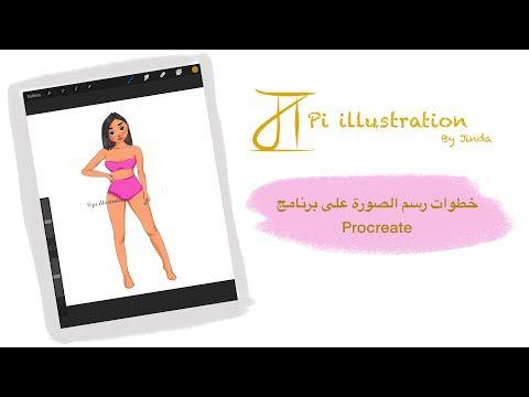 خطوات الرسم على الايباد برنامج بروكرييت Drawing Steps On Procreate Ipad Youtube Book Cover Graphic Design Illustration