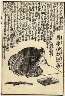 Samurai escribiendo