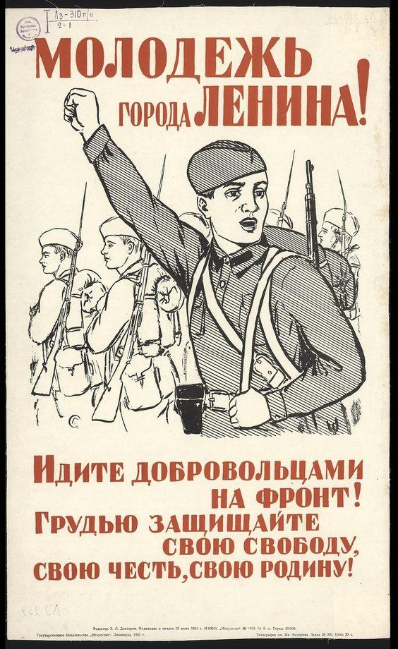 Плакаты военного времени: humus