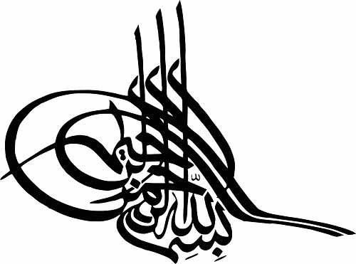 زیباترین فونت های بسم الله الرحمن الرحیم Islam Hat Sanati Hat Sanati Tezhip