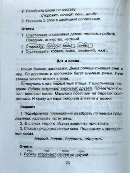 Решебник 6класс украинского языка о м горошкина а.в.никитина л.о.попова