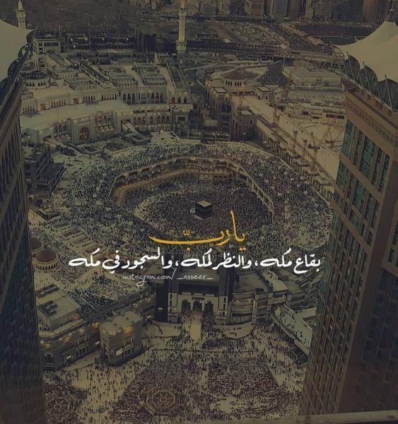 خلفيات أدعية يوم عرفة 2019 1440 افضل ادعيه عن يوم عرفه فوتوجرافر Lettering Islamic Quotes Mecca