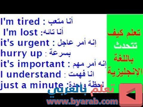تعلم اللغة الإنجليزية جمل مركبة سهلة ومتنوعة ستفيدك في حياتك تحدث باللغة الإنجليزية بكل ثق Im Lost Understanding Im Tired