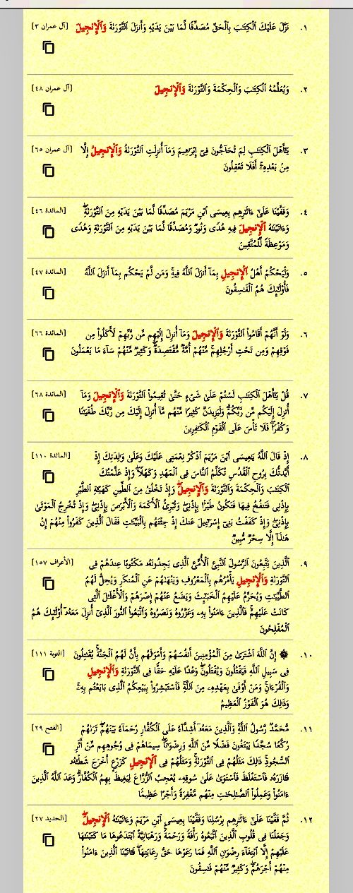 الإنجيل إثنتا عشرة مرة في القران ثمان مرات مقترنا بالإنجيل التوراة والإنجيل Bullet Journal Sheet Music Quran