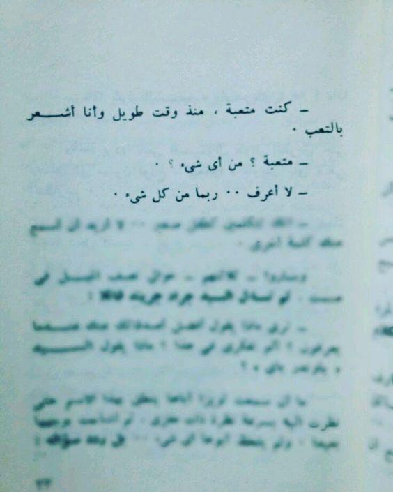 متعبة جدا Inspirational Quotes Arabic Quotes Quotes