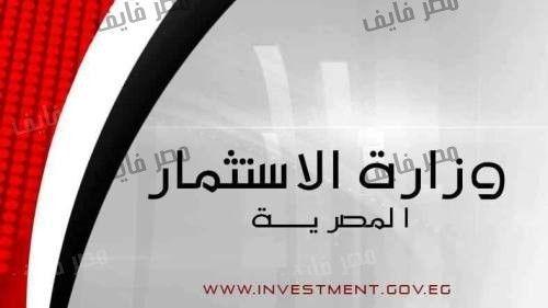 مصر 5 وزارة الاستثمار تعلن عن وظائف خالية للمؤهلات العليا من الذكور والإناث والتقديم من خلال البريد الإلكتروني