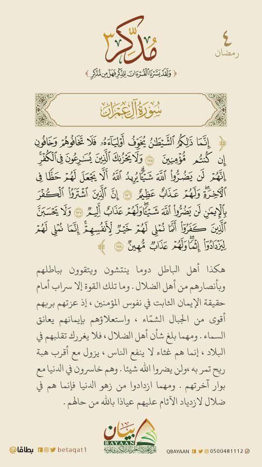 4 رمضان 2020
