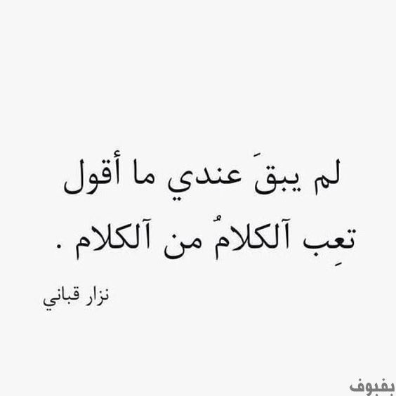 صور تعب خلفيات عن التعب و الارهاق بفبوف Words Quotes Quotes For Book Lovers Romantic Quotes