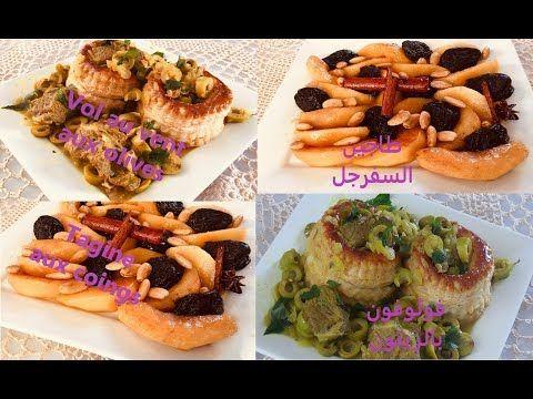 سلسلة أطباق رمضانية رقم 2 فولوفون بالزيتون طاجين السفرجل و كيفية الاحتفاظ بالسفرجل في المجمد Youtube Food Meat Chicken