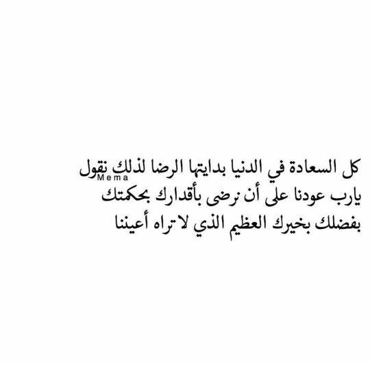 نورا أنوار الرضا
