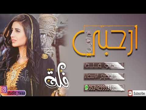 شيلات رقص ارحبي حماس ترحيب رقص 2019 Youtube Twa Incoming Call Screenshot Incoming Call