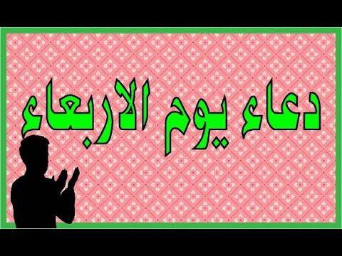 دعاء يوم الاربعاء من قاله أخرجه الله من ح لق الكرب والضيق إلى واسع الف Quran Quotes Love Quran Quotes Love Quotes