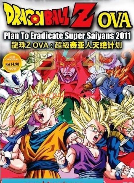 Dragon Ball: Plan to Eradicate the Super Saiyans (2010 ...