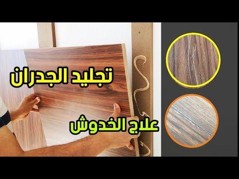 تجليد الحوائط بالخشب وعلاج الخدوش بعد التركيب Youtube In 2021