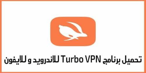 تحميل برنامج تيربو في بي ان للكمبيوتر وللموبايل Turbo Vpn 2020 كسر بركسي لفتح المواقع المحجوبة Proxy Download Vimeo Logo Retail Logos Tech Company Logos