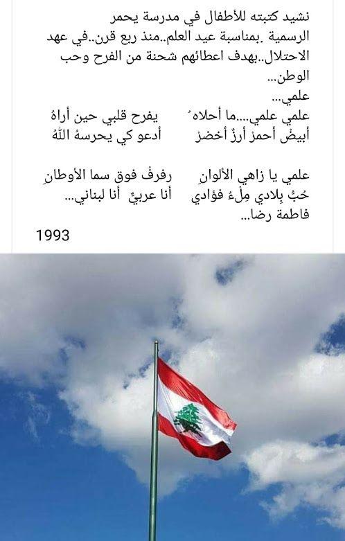 مدونة جبل عاملة نشيد علمي شعر فاطمة رضا Blog Blog Posts
